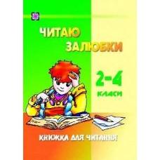 Читаю залюбки. Книжка для читання. 2-4 класи