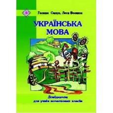 Українська мова. Довідничок для учнів початкових класів