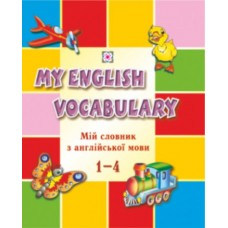 Мій словник з англійської мови. 1-4 класи
