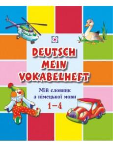 Мій словник з німецької мови. 1-4 класи