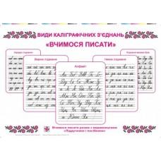 Комплект таблиць Види каліграфічних з'єднань (Вчимося писати)