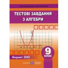 Збірник тестових завданнь з алгебри. 9 клас