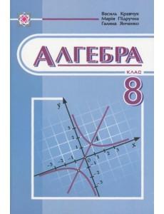 Підручник з алгебри. 8 клас