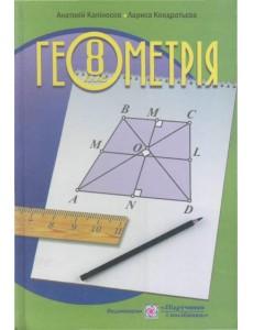 Підручник з геометрії. 8 клас