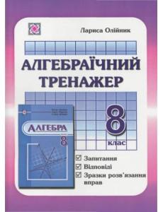 Алгебраїчний тренажер. 8 клас. (До підручника Кравчука В., Підручної М., Янченко Г.)