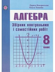 Збірник контрольних і самостійних робіт з алгебри. 8 клас
