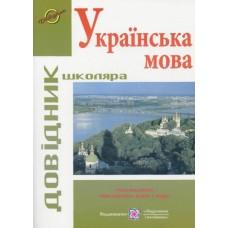 Довідник з української мови. (Серія «Довідник школяра»)
