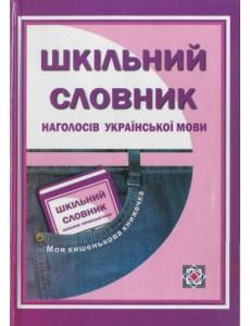 Шкільний словник наголосів з української мови. (Серія «МКК»)