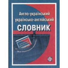 Англо-український,  українсько-англійський словник. (Серія