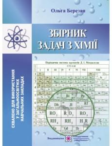 Збірник задач з хімії (оновлений). СХВАЛЕНО!