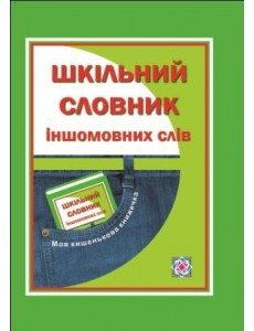 Шкільний словник іншомовних слів. (Серія «МКК»)