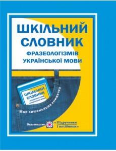 Шкільний словник фразеологізмів з української мови. (Серія «МКК»)