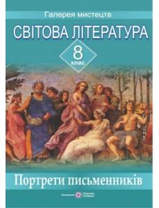 Портрети письменників зі світової літератури. 8 клас