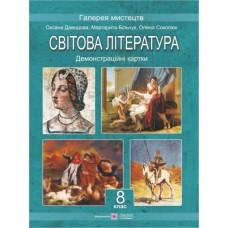 Демонстраційні картки зі світової літератури. 8 клас