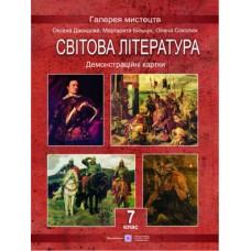 Демонстраційні картки зі світової літератури. 7 клас