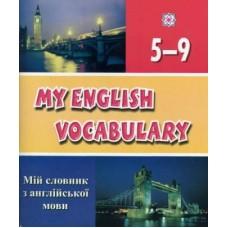 Мій словник з англійської мови. 5-9 класи