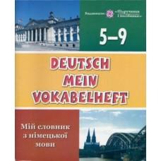 Мій словник з німецької мови. 5-9 класи