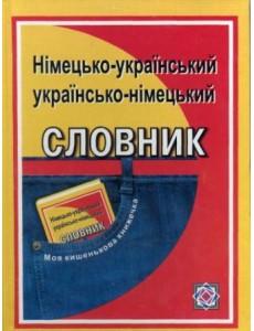 """Німецько-український, українсько-німецький словник. (Серія """"МКК"""")"""