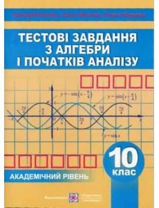 Збірник тестових завдань. Алгебра і початки аналізу. 10 клас. Академічний рівень
