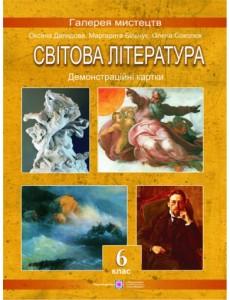 Демонстраційні картки зі світової літератури. 6 клас