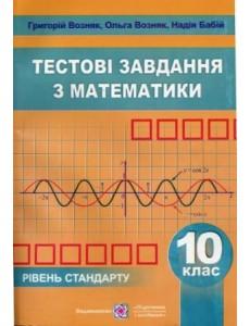 Збірник тестових завдань з математики. 10 клас. Стандартний рівень