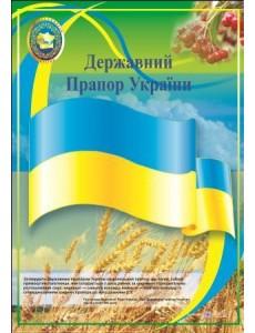 Плакат Державний прапор України.