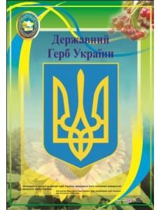 Плакат Державний герб України