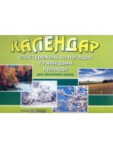 Календар спостережень за погодою та явищами природи для 1-4 класів. Перекидний.