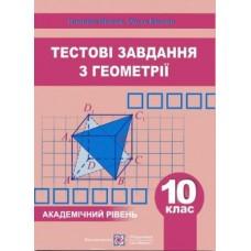 Збірник тестових завдань з геометрії. 10 клас. Академічний рівень