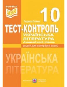 Тестовий контроль з української літератури. 10 клас. Академічний рівень