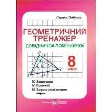 Геометричний тренажер. Довідничок-помічничок. 8 клас