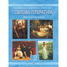 Демонстраційні картки зі світової літератури. 9 клас
