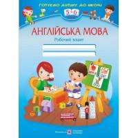 Англійська мова: Робочий зошит для дітей 5–6 років