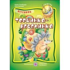 Торбинка-веселинка: Пісні для дошкільнят та учнів початкових класів