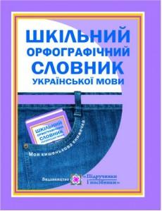 Шкільний орфографічний словник української мови (Серія «МКК»)