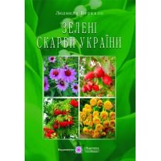 Зелені скарби України