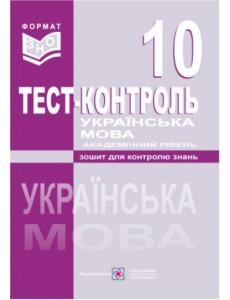 Тестовий контроль з української мови. 10 клас. Академічний рівень
