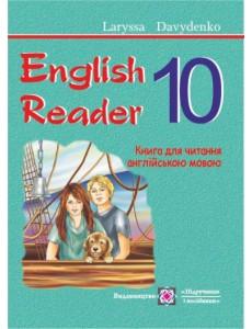 English Reader. Книга для читання англійською мовою. 10 клас
