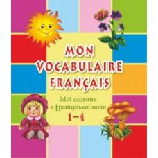Мій словник з французької мови. 1–4 класи