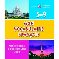 Мій словник з французької мови. 5–9 класи
