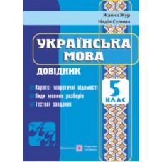 Довідник з української мови. 5 клас