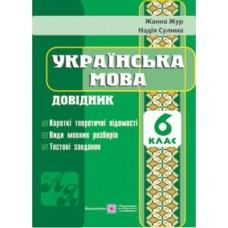 Довідник з української мови. 6 клас