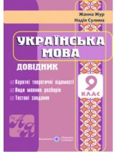 Довідник з української мови. 9 клас