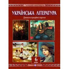 Демонстраційні картки з української літератури. 6 клас