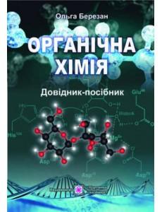 Органічна хімія: Довідник-посібник