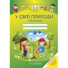 У світі природи: Робочий зошит для дітей 5–6 років. СХВАЛЕНО!