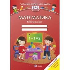 Математика: Робочий зошит для дітей 5–6 років. СХВАЛЕНО!