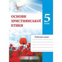 Зошит з основ християнської етики. 5 клас