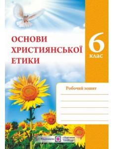 Зошит з основ християнської етики. 6 клас