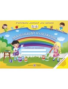 Маленький художник Альбом для малювання для дітей 5–6 років. СХВАЛЕНО!
